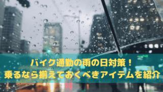 バイク通勤 雨