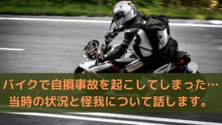 バイク 単独事故