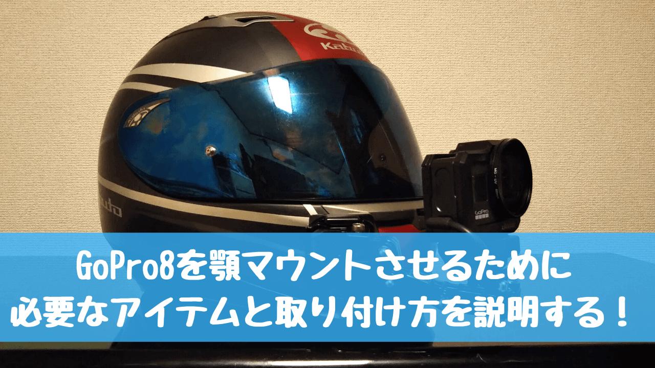 GoPro8 顎マウント