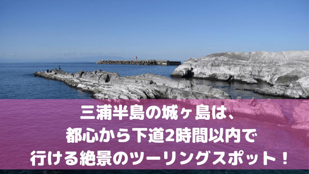 城ヶ島 ツーリング