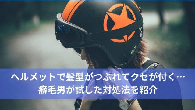 ヘルメット 髪型 クセ
