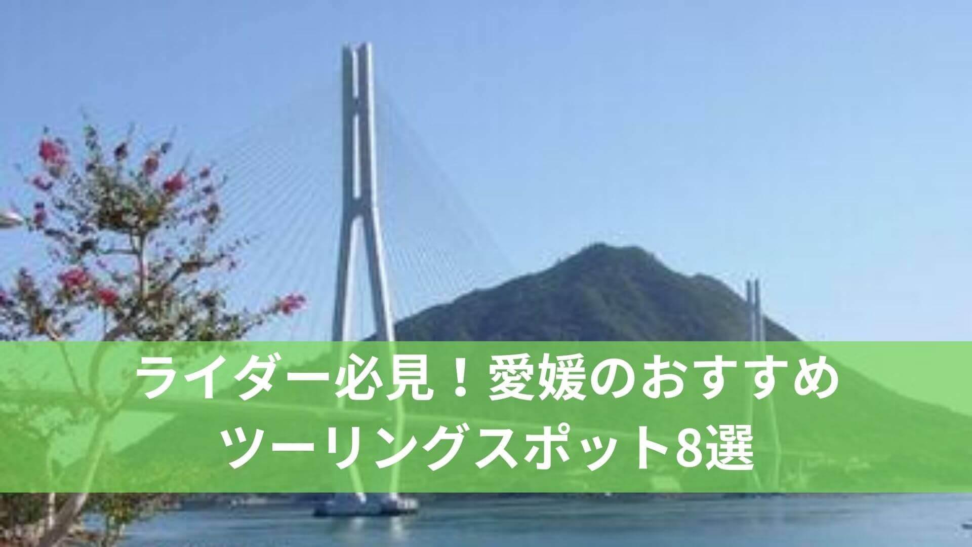 ライダー必見!愛媛のおすすめツーリングスポット8選