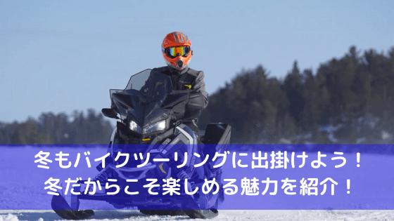 冬 バイク ツーリング