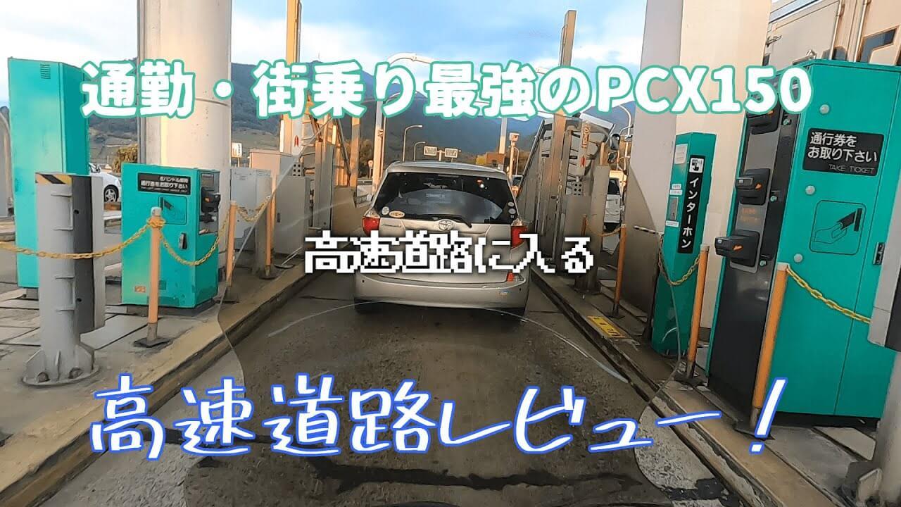 PCX150 高速道路 レビュー